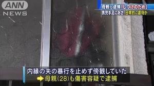 5歳児虐待 新大阪 (300x168).jpg