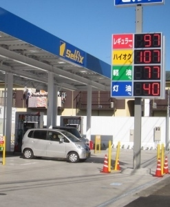 ガソリン (247x300).jpg