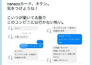 nanako.png